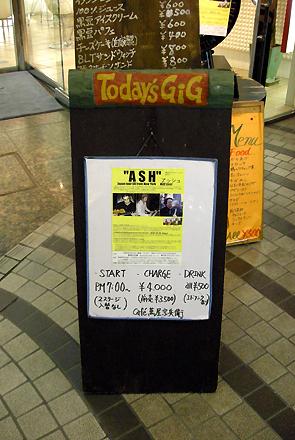Cafe萬屋宗兵衛 9/7/2008_1