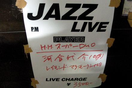 Hot House 2/13/09