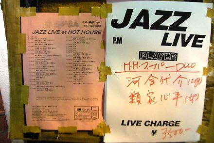 Hot House 3/10/09