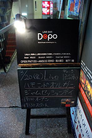 DEPO 3/20/09_1