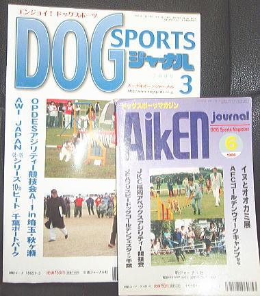 20090310aikenjournal1.jpg