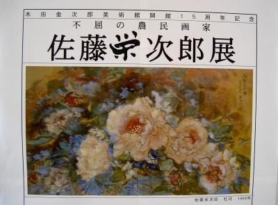 eijiro-poster