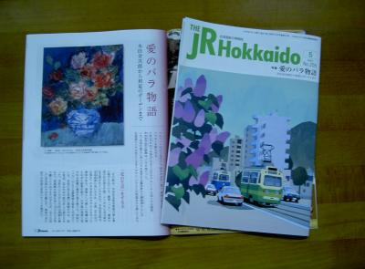 jr-hokkaido0905a