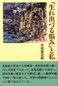 book_watasi.jpg