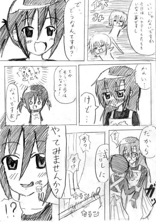 ハムヒナちゅっちゅ 2