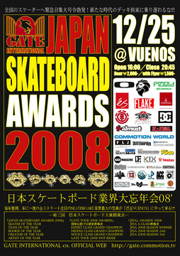 JAPAN_SKATEBOARD_AWARDS 2008-thumb