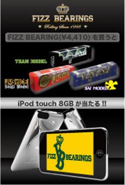 fizz-touch1.jpg