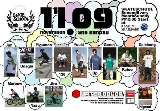 skateschool.jpg