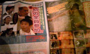 ガキ使新聞