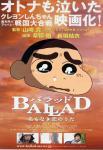 BALLAD(バラッド)-名もなき恋のうた-