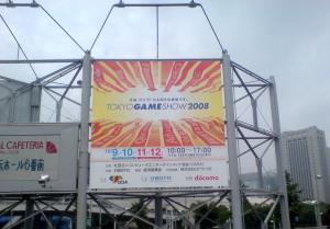 20081014_TGS2008.jpg