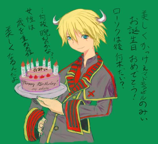 のみぃ誕生日絵2008