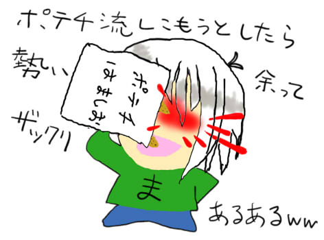 ぽてち(はましお)