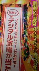 中日本エクシス