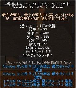 mabinogi_612.jpg