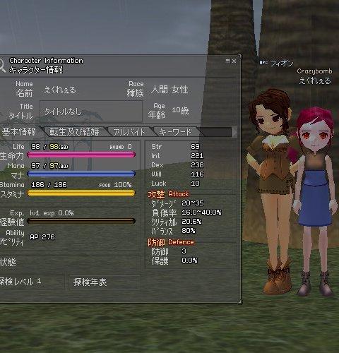mabinogi_613.jpg