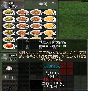 mabinogi_617.jpg