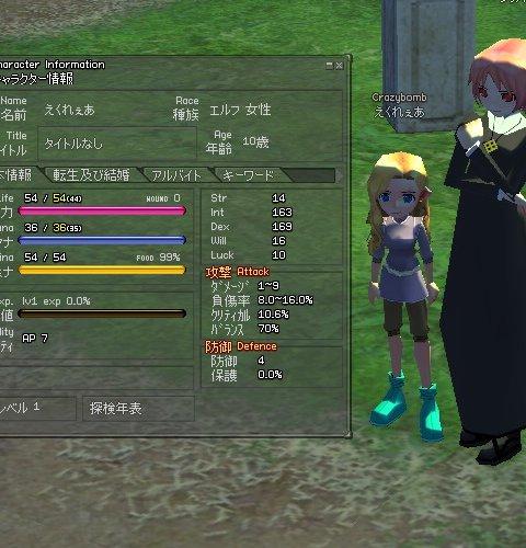 mabinogi_693.jpg