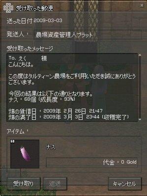 mabinogi_709.jpg