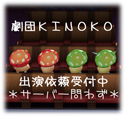 劇団KINOKOポスター