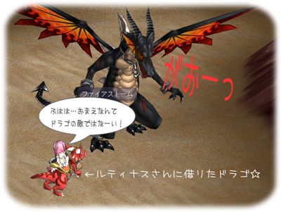 VS ドミニオンドラゴン! ポーズが変だと思うんだ。