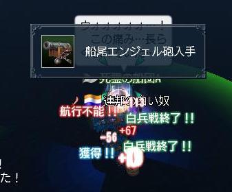 082908 210948船尾エンジェル