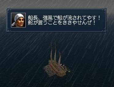 090608 052954嵐