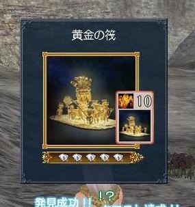 090608 073002黄金の筏4