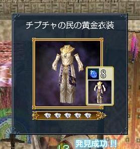 090608 045737ケブチャの民の黄金衣装