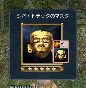 090908 050210シペ・トテックのマスク
