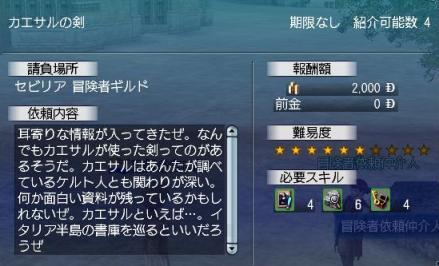091608 041036カエサルの剣
