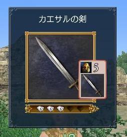 091608 044901カエサルの剣