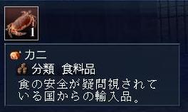 092308 060323蟹