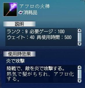092208 061619アフロ火2