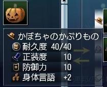 110908 093504かぼちゃの被り物