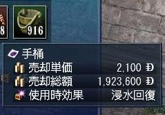 111208 070955手桶