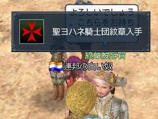 111608 224721ヨハネ紋章