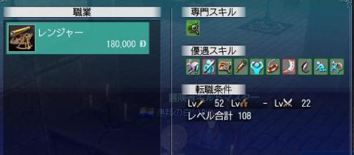 112308 053458レンジャー