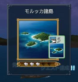 112908 095346モルッカ諸島