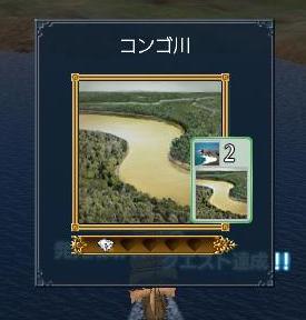 113008 102218コンゴ川
