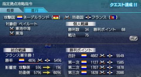 120808 054100大海戦最終日