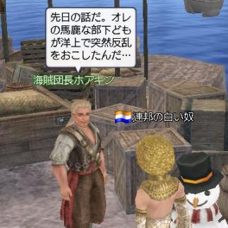 122608 203739海賊探し