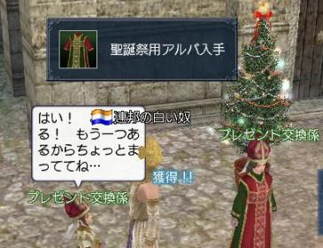 122708 103334聖誕祭用アルバ