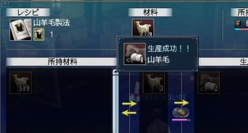 011909 195533山羊毛生産