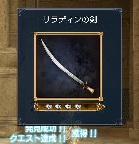 030209 172649サラディンの剣