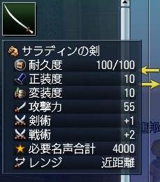 030209 172658サラディンの剣1