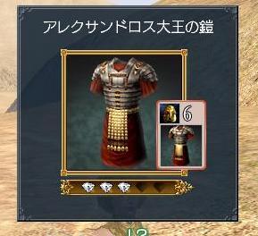 030209 203858アレクサンドロス大王の鎧