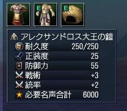 030209 203909アレクサンドロス大王の鎧1
