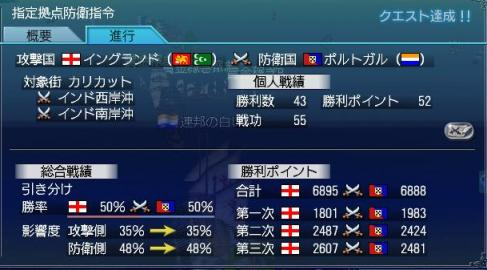 031509 230119海戦3日目