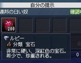 032809 231700宝石1
